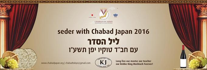 chabad_tokyo_sign